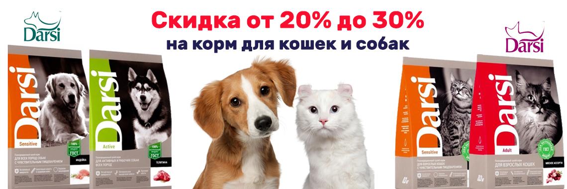 darsi корм для кошек и собак