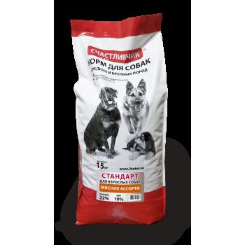 Счастливчик Стандарт, для взрослых собак средних и крупных пород, Мясное ассорти, 15 кг